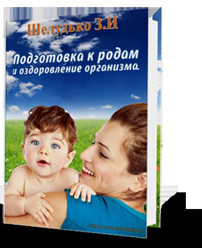 Подготовка к  родам и оздоровление организма